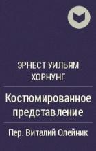 Эрнест Уильям Хорнунг - Костюмированное представление