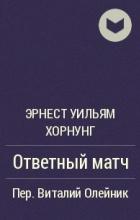 Эрнест Уильям Хорнунг - Ответный матч