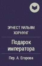Эрнест Уильям Хорнунг - Подарок императора