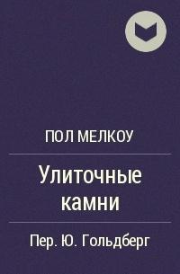 Пол Мелкоу - Улиточные камни