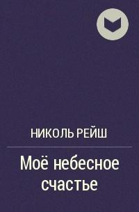 Николь Рейш - Моё небесное счастье