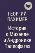 Георгий Пахимер - История о Михаиле и Андронике Палеофагах