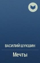 Василий Шукшин - Мечты