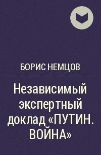 Борис Немцов - Независимый экспертный доклад «ПУТИН. ВОЙНА»