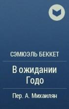 Сэмюэль Беккет - В ожидании Годо