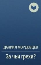 Даниил Мордовцев - За чьи грехи?