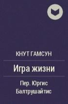 Кнут Гамсун - Игра жизни