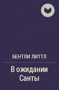 Бентли Литтл - В ожидании Санты
