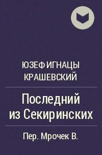 Юзеф Игнацы Крашевский - Последний из Секиринских