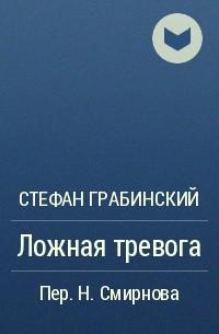 Стефан Грабинский - Ложная тревога