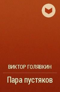 Виктор Голявкин - Пара пустяков