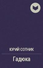 Юрий Сотник - Гадюка