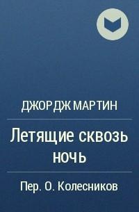 Джордж Р. Р. Мартин - Летящие сквозь ночь
