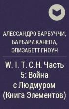 Алессандро Барбуччи, Барбара Канепа, Элизабетт Гноун - W.I.T.C.H. Часть 5: Война с Людмуром (Книга Элементов)