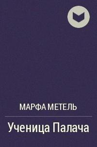 Марфа Метель - Ученица Палача
