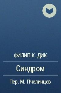 Филип К. Дик - Синдром