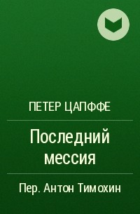 Петер Цапффе - Последний мессия