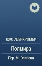 Джо Аберкромби - Полмира