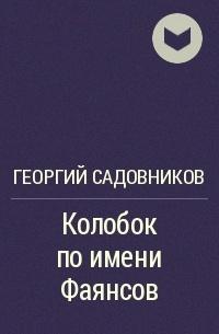 Георгий Садовников - Колобок по имени Фаянсов