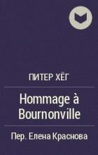 Питер Хёг - Hommage à Bournonville