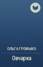 Ольга Громыко - Овчарка