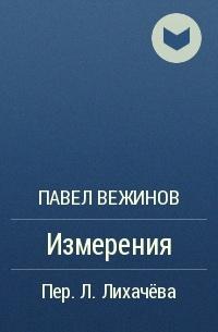 Павел Вежинов - Измерения