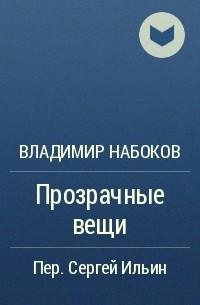 Владимир Набоков - Прозрачные вещи