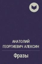 Анатолий Георгиевич Алексин - Фразы