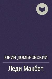 Юрий Домбровский - Леди Макбет