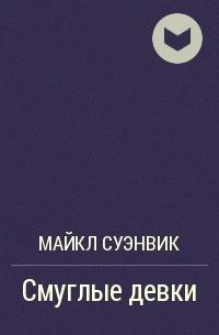 Майкл Суэнвик - Смуглые девки