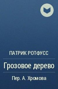 Патрик Ротфусс - Грозовое дерево