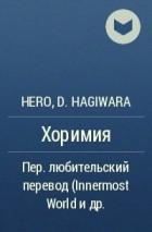 - Хоримия