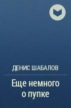 Денис Шабалов - Еще немного о пупке