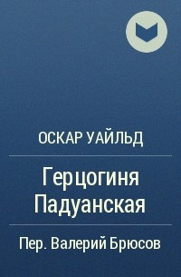 Оскар Уайльд - Герцогиня Падуанская