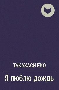 Такахаси Ёко - Я люблю дождь