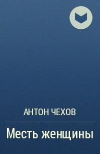Антон Чехов - Месть женщины