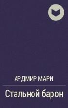 Ардмир Мари - Стальной барон