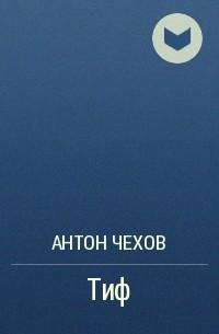 Антон Чехов - Тиф