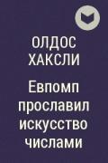 Олдос Хаксли - Евпомп прославил искусство числами