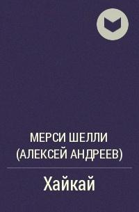 Алексей валерьевич андреев (так же известный под псевдонимами lexa, мерси шелли и мэри шелли) - поэт, прозаик, деятель интернета.