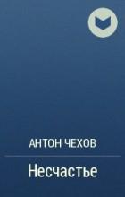 А. П. Чехов - Несчастье