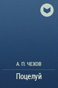 А. П. Чехов - Поцелуй