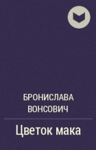 Бронислава Вонсович - Цветок мака