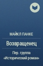 Майкл Панке - Возвращенец