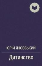 Юрій Яновський - Дитинство