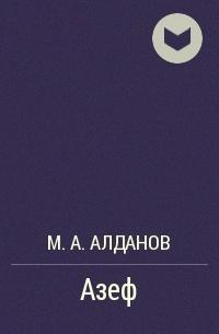 М. А. Алданов - Азеф