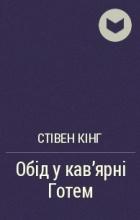Стівен Кінг - Обід у кав'ярні Готем