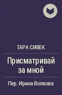 Тара Сивек - Присматривай за мной