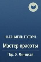 Натаниель Готорн - Мастер красоты