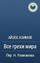 Айзек Азимов - Все грехи мира